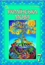 Украинский язык 7 класс заболотный учебник.