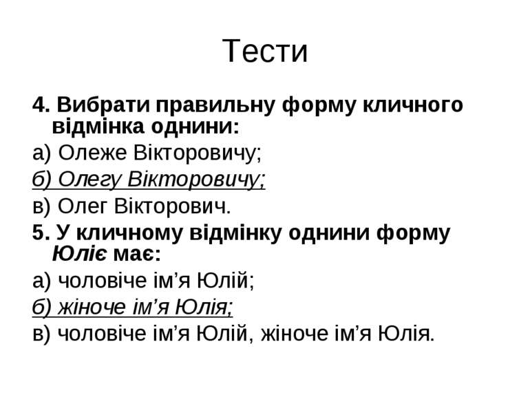 Тести. Українська мова