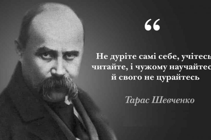Літературні диктанти за творчістю Т. Г. Шевченка 9 клас