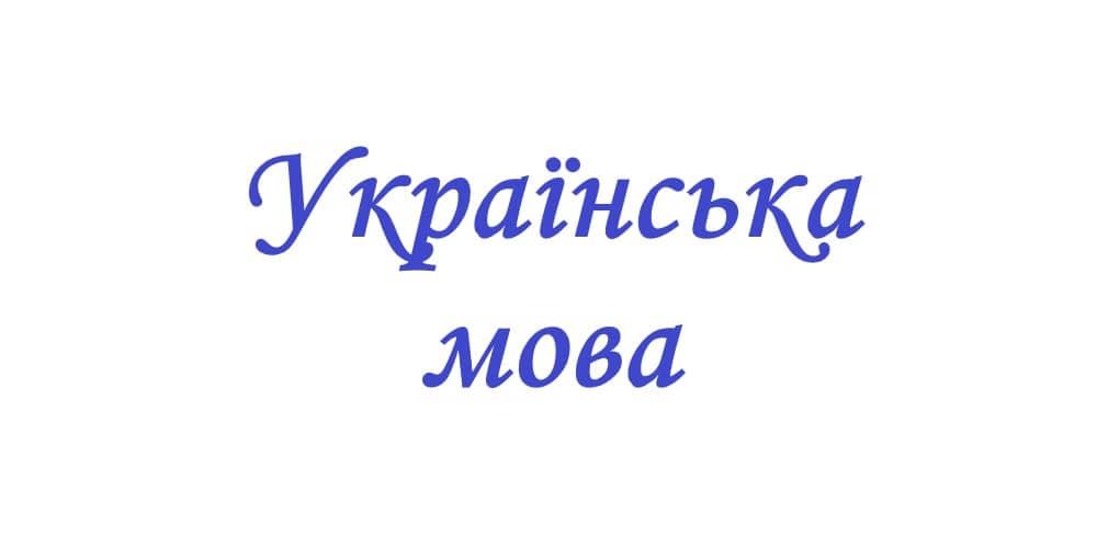 Календарні плани 2018-2019 українська мова 10 клас