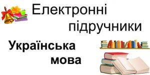 Українська мова. Електронні підручники
