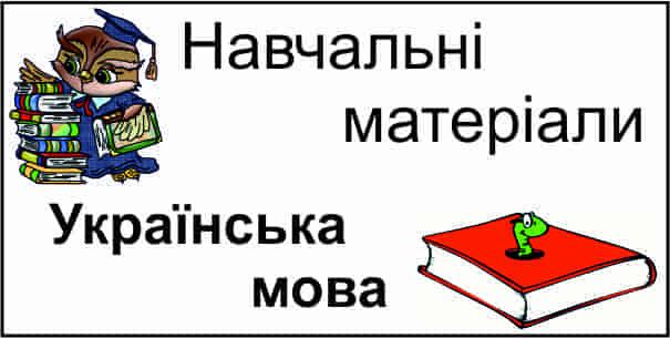 Українська мова. Навчальні матеріали