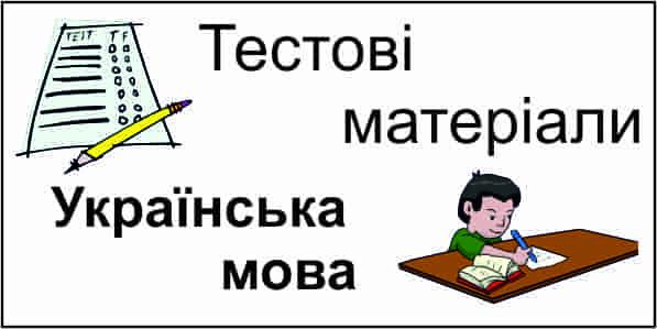 Українська мова. Тестові матеріали